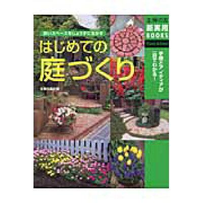 はじめての庭づくり 狭いスペ-スをじょうずに生かす 手順とアイディアが  /主婦の友社/主婦の友社