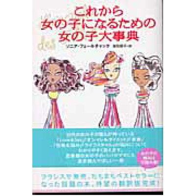 これから女の子になるための女の子大事典   /主婦の友社/ソニア・フェ-ルチャック