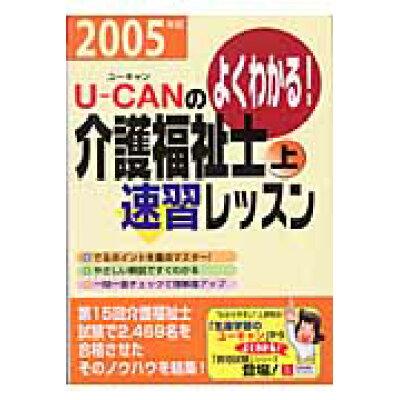 U-canの介護福祉士速習レッスン よくわかる! 2005年版 上 /ユ-キャン/ユ-キャン介護福祉士試験研究会