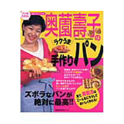 奥薗壽子のラクうま手作りパン ナマクラ流ズボラ派  /主婦の友社/奥薗寿子