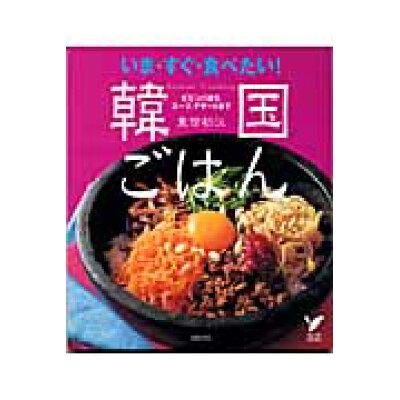 いま・すぐ・食べたい!韓国ごはん ビビンバからス-プ、デザ-トまで  /主婦の友社/重信初江