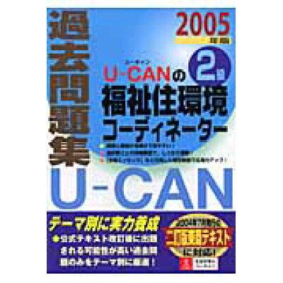 U-canの福祉住環境コ-ディネ-タ-2級過去問題集  2005年版 /主婦の友社/ユ-キャン福祉住環境コ-ディネ-タ-試験