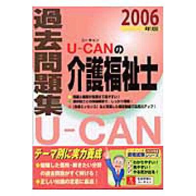 U-canの介護福祉士過去問題集  2006年版 /主婦の友社/ユ-キャン介護福祉士試験研究会