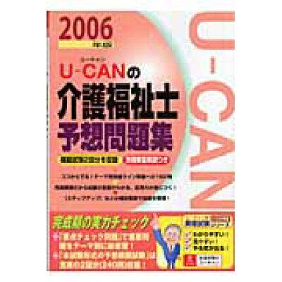 U-canの介護福祉士予想問題集  2006年版 /ユ-キャン/ユ-キャン介護福祉士試験研究会