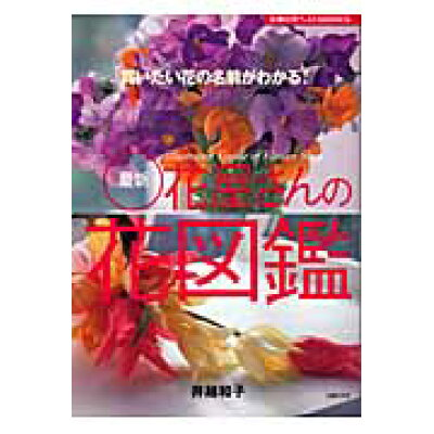 最新花屋さんの花図鑑 買いたい花の名前がわかる!  /主婦の友社/主婦の友社