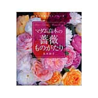 マダム高木の薔薇ものがたり あなたの庭にスト-リ-を  /主婦の友社/高木絢子(バラ)