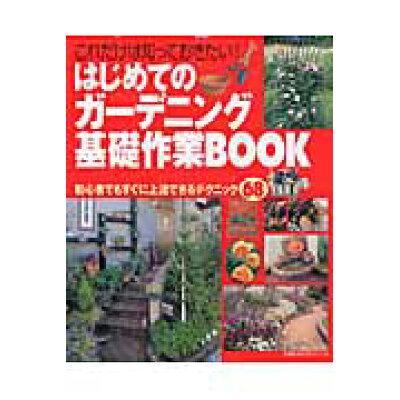 はじめてのガ-デニング基礎作業book これだけは知っておきたい! 初心者でもすぐに上達で  /主婦の友社