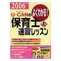 U-canの保育士速習レッスン よくわかる! 2006年版 上 /ユ-キャン/ユ-キャン保育士試験研究会
