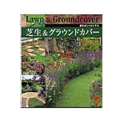 芝生&グラウンドカバ- 庭をおしゃれにする  /主婦の友社/主婦の友社