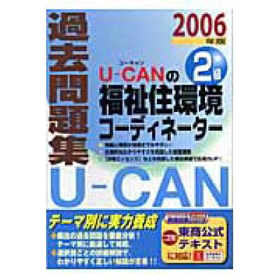 U-canの福祉住環境コ-ディネ-タ-2級過去問題集  2006年版 /ユ-キャン/ユ-キャン福祉住環境コ-ディネ-タ-試験