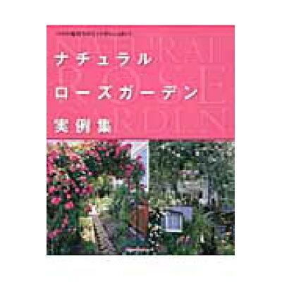 ナチュラルロ-ズガ-デン実例集 バラの庭作りのヒントがいっぱい!  /主婦の友社/主婦の友社
