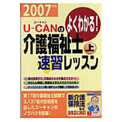 U-canの介護福祉士速習レッスン よくわかる! 2007年版 上 /ユ-キャン/ユ-キャン介護福祉士試験研究会