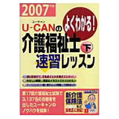 U-canの介護福祉士速習レッスン よくわかる! 2007年版 下 /ユ-キャン/ユ-キャン介護福祉士試験研究会