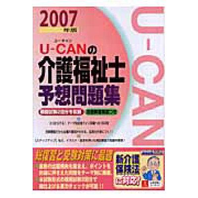 U-canの介護福祉士予想問題集  2007年版 /ユ-キャン/ユ-キャン介護福祉士試験研究会