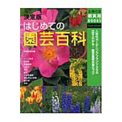 はじめての園芸百科 人気のガ-デニングプランツ455 一目でわかる!園  /主婦の友社/主婦の友社