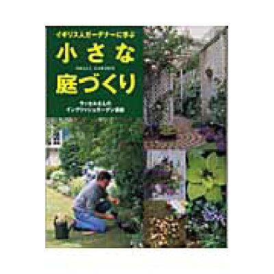 イギリス人ガ-デナ-に学ぶ小さな庭づくり ラッセルさんのイングリッシュガ-デン講座  /主婦の友社/ラッセル・イエッツ