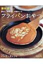 藤井恵さんちの卵なし、牛乳なし、砂糖なしのフライパンおやつ   /主婦の友社/藤井恵