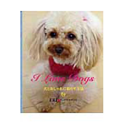 I love dogs 犬とおしゃれに暮らす方法  /アップオン/Eri