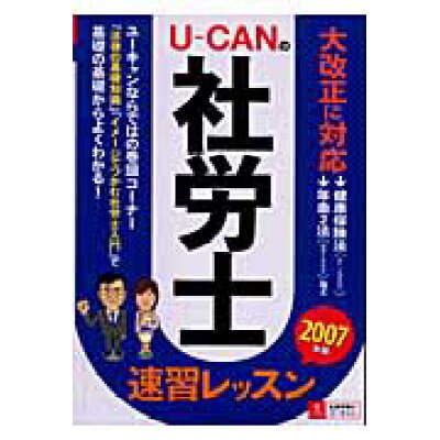 U-canの社労士速習レッスン  2007年版 /ユ-キャン/ユ-キャン社労士試験研究会