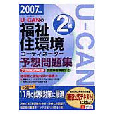 U-canの福祉住環境コ-ディネ-タ-2級予想問題集  2007年版 /ユ-キャン/ユ-キャン福祉住環境コ-ディネ-タ-試験