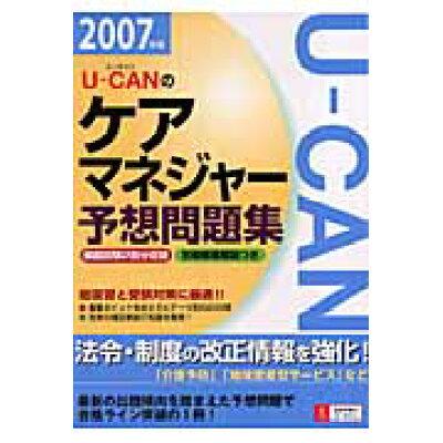 U-canのケアマネジャ-予想問題集  2007年版 /ユ-キャン/ユ-キャンケアマネジャ-試験研究会