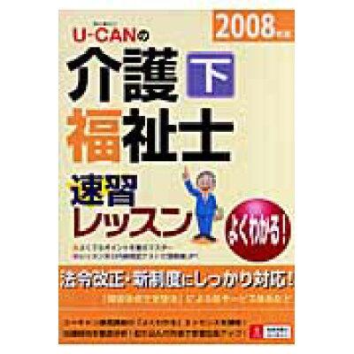 U-canの介護福祉士速習レッスン  2008年版 下 /ユ-キャン/ユ-キャン介護福祉士試験研究会