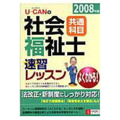 U-canの社会福祉士速習レッスン  2008年版 共通科目 /ユ-キャン/ユ-キャン社会福祉士試験研究会