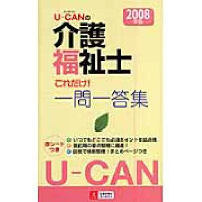 U-canの介護福祉士これだけ!一問一答集  2008年版 /ユ-キャン/ユ-キャン介護福祉士試験研究会