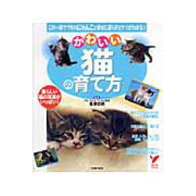 かわいい猫の育て方 この一冊でうちのにゃんこと幸せに暮らすヒケツがわか  /主婦の友社/主婦の友社