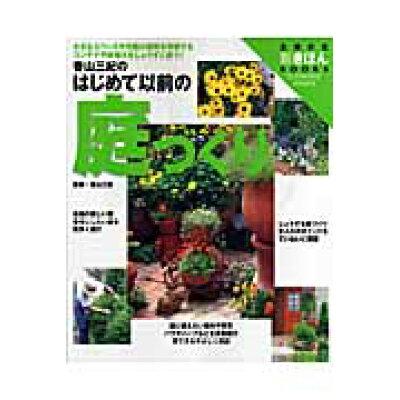 香山三紀のはじめて以前の庭づくり 小さなスペ-スや日陰の場所を利用するコンテナや鉢植  /主婦の友社/主婦の友社
