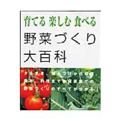育てる楽しむ食べる野菜づくり大百科   /主婦の友社/飯塚恵子