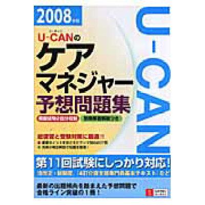 U-canのケアマネジャ-予想問題集  2008年版 /ユ-キャン/ユ-キャンケアマネジャ-試験研究会