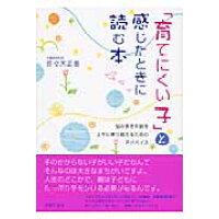 「育てにくい子」と感じたときに読む本   /主婦の友社/佐々木正美