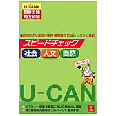 U-canの国家3種・地方初級スピ-ドチェック社会・人文・自然   /ユ-キャン/ユ-キャン公務員試験研究会
