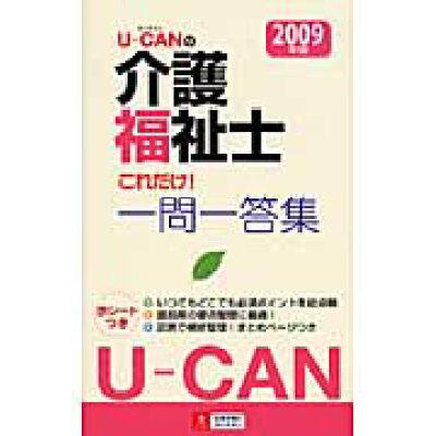 U-CANの介護福祉士これだけ!一問一答集  2009年版 /主婦の友社/ユ-キャン介護福祉士試験研究会