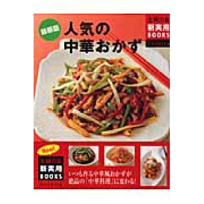人気の中華おかず いつも作る中華風おかずが絶品の「中華料理」に変わる  /主婦の友社/主婦の友社