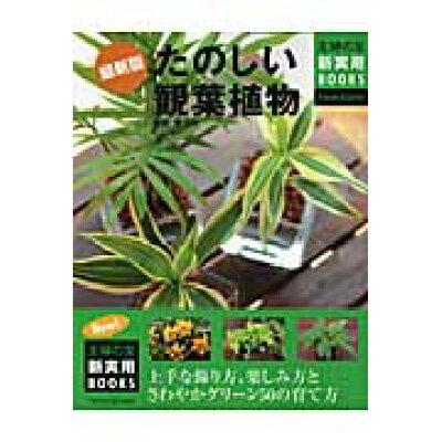 たのしい観葉植物 上手な飾り方、楽しみ方とさわやかグリ-ン50の育て  最新版/主婦の友社/主婦の友社