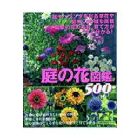 庭の花図鑑500 美しい庭の実例を多数紹介!  /主婦の友社