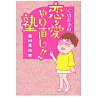 くらたまの恋愛やり直し!!塾   /主婦の友社/倉田真由美(漫画家)