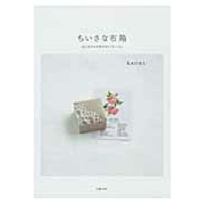ちいさな布箱 はじめての手作りカルトナ-ジュ  /主婦の友社/Kaori