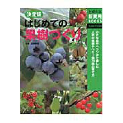 はじめての果樹づくり 小さな庭やベランダで楽しむ人気の果樹やベリ-類70  /主婦の友社/主婦の友社