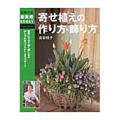 寄せ植えの作り方・飾り方 簡単にできて長く楽しめるおしゃれなコンテナ125パ  /主婦の友社/吉谷桂子