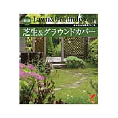 最新芝生&グラウンドカバ- さわやかな庭をつくる  /主婦の友社/主婦の友社