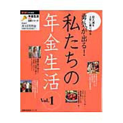 勇気が出る!私たちの年金生活  vol.1 /主婦の友社