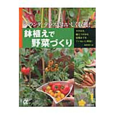 鉢植えで野菜づくり ベランダ、テラスでおいしく収穫!  /主婦の友社/飯塚恵子