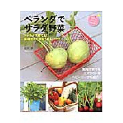 ベランダでサラダ野菜 コンテナで育てる! 新鮮サラダ野菜50&ハ-ブ  /主婦の友社/松井孝