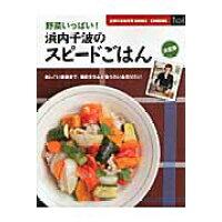 野菜いっぱい!浜内千波のスピ-ドごはん 決定版  /主婦の友社/浜内千波