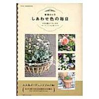 紫雨さんのしあわせ色の毎日 小さな庭とベランダのガ-デニングと花づくり  /主婦の友社/紫雨