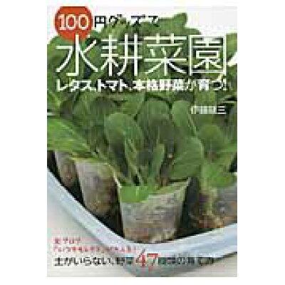 100円グッズで水耕菜園 土がいらない、野菜47種類の育て方  /主婦の友社/伊藤龍三