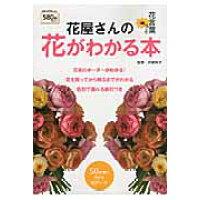 花屋さんの花がわかる本 花言葉つき 花を買ってから飾るまでがわかる  /主婦の友社/主婦の友社